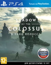 Shadow of the Colossus для PlayStation 4