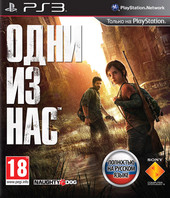 Одни из нас для PlayStation 3
