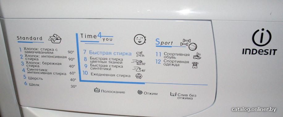инструкция к машине индезит wisl 105
