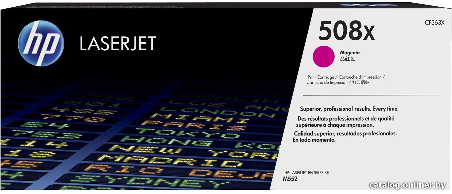 Картридж HP CF363X (№508X) Magenta для HP Enterprise M552/553 (повышенной ёмкости)