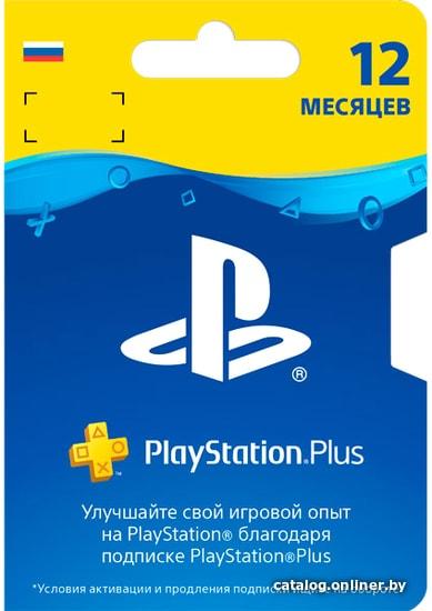 Sony PlayStation Plus 12 месяцев (карта) карту подписки купить в Минске