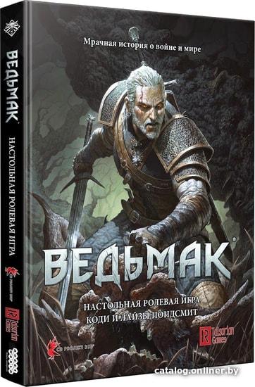 Мир Хобби Ведьмак. Настольная ролевая игра настольную игру купить в Минске