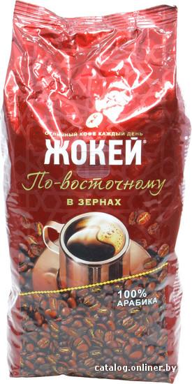 Цены на кофе Жокей По-восточному в зернах 500 г