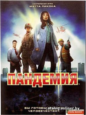 Стиль Жизни Пандемия (Pandemic) настольную игру купить в Минске